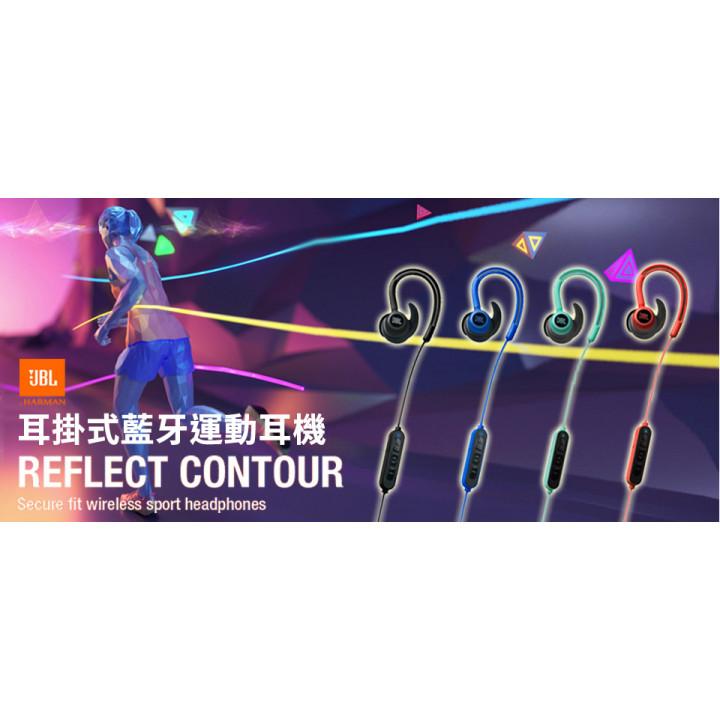 JBL Reflect Contour