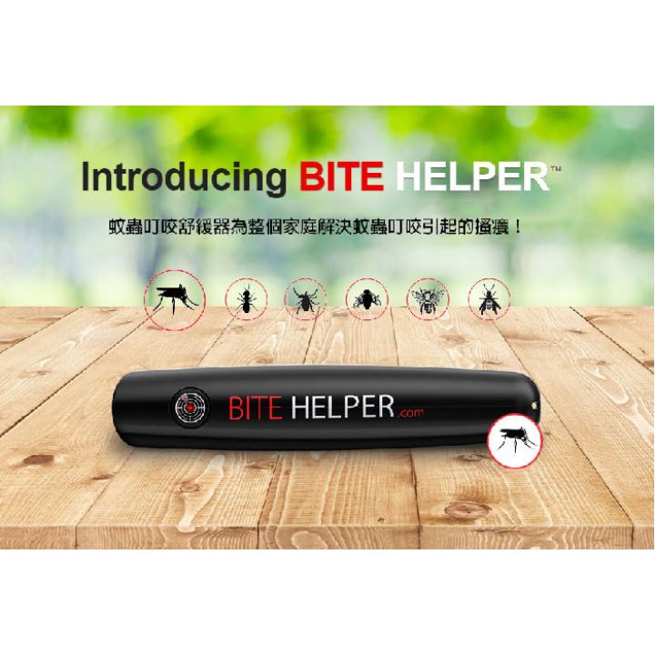 美國 BiteHelper 蚊叮蟲咬止痕筆