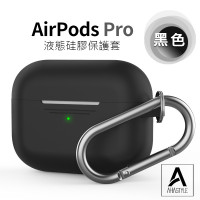 AHAStyle - PT-P1_Full Cover Silicone Keychain Case for AirPods Pro  (1.4mm ultra-thin one-piece hook)