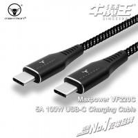 MAXTRON - Maxpower VF220C 5A 100W USB-C charging cable