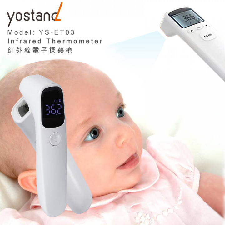 YOSTAND-YS-ET03 Medical Infrared Forehead Thermometer Resolution at 0.1°C & Accuracy at 0.2 °C (Hong Kong Warranty Period 90 days)