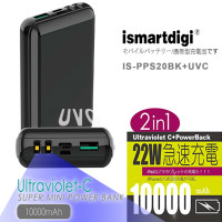 ismartdigi - IS-PPS20   UVC(Ultraviolet-C) 2 in 1 10000mAh power bank with ultraviolet C sterilization